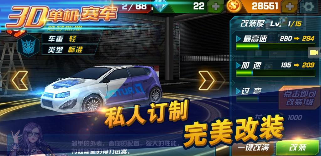 3D单机赛车
