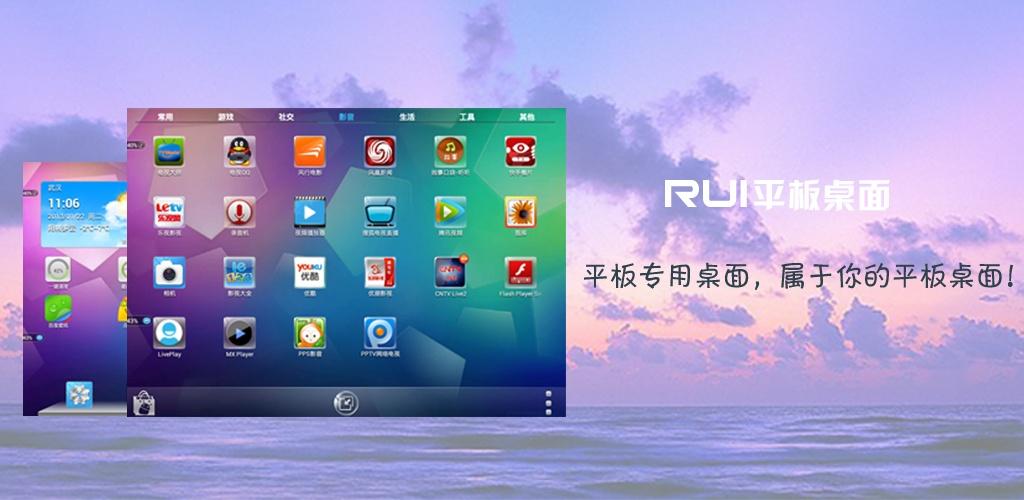 RUI平板桌面(安卓平板桌面软件)