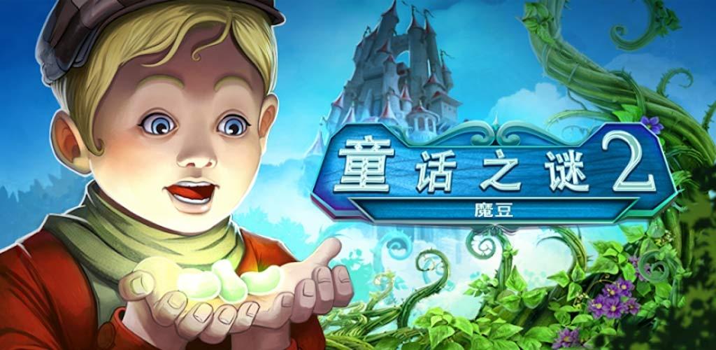 童话之谜2:魔豆
