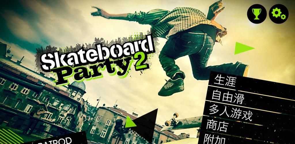 滑板派对2