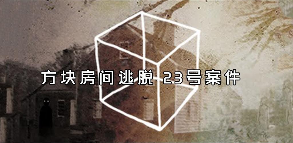 方块逃脱:23号案件