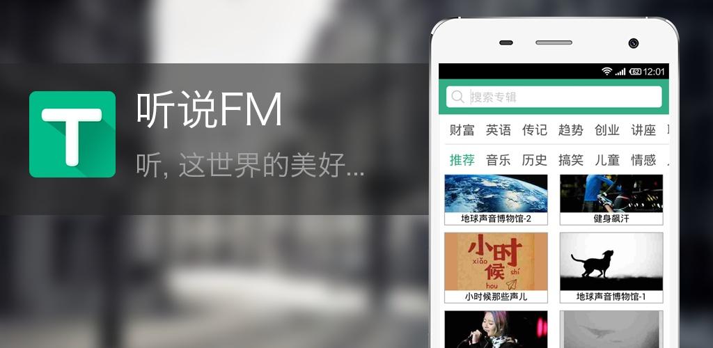 听说FM电台收音机