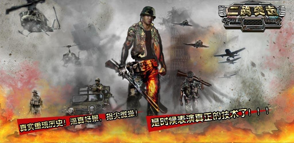 二战突击(70周年)
