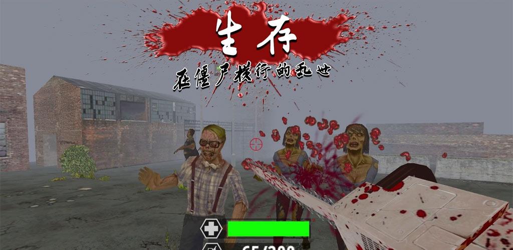 杀死僵尸:虚拟射击