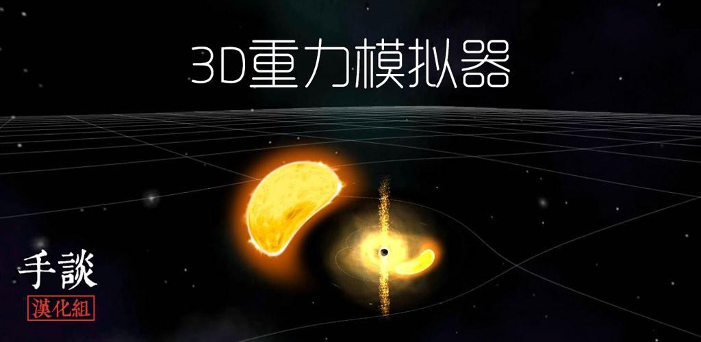3D重力模拟器