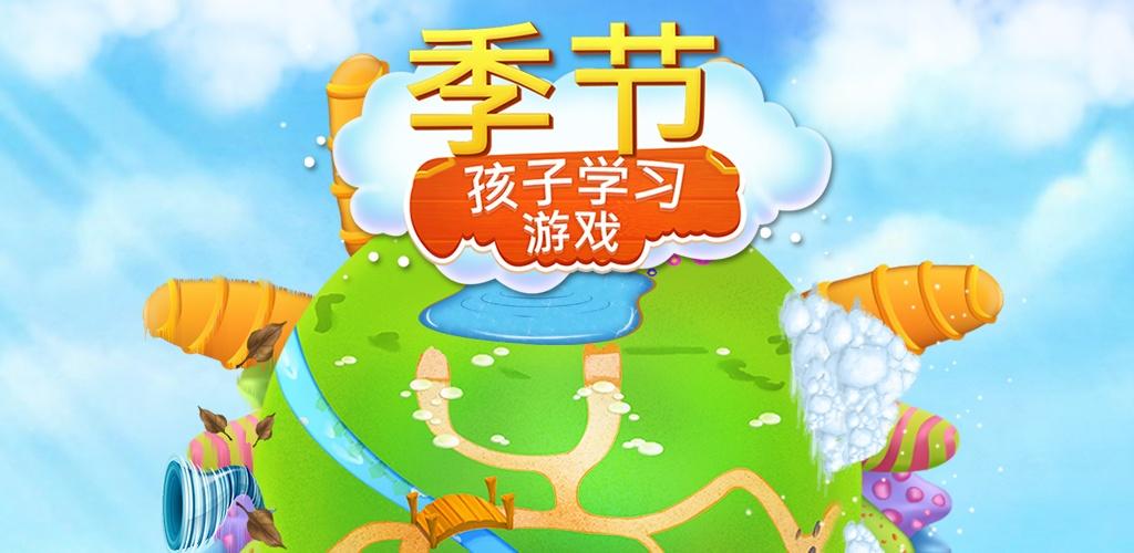 四季儿童学习游戏