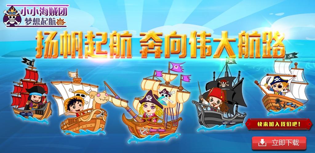 小小海贼团:梦想起航