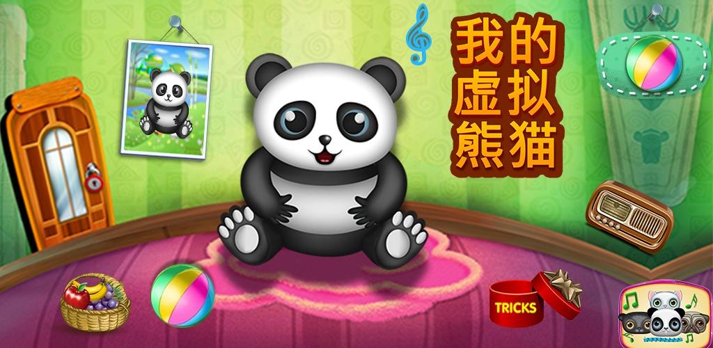 我的虚拟熊猫