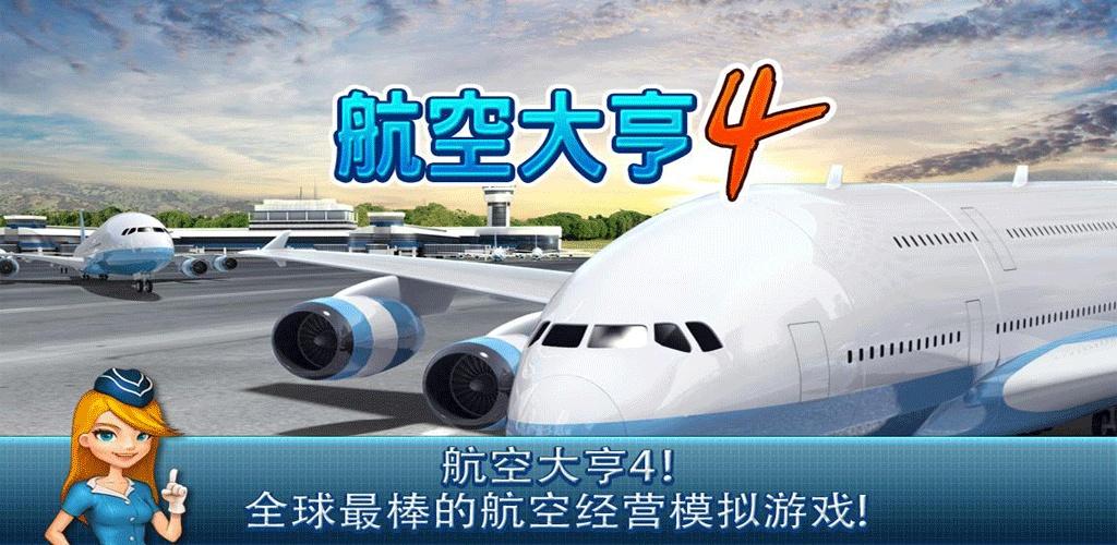 航空大亨4
