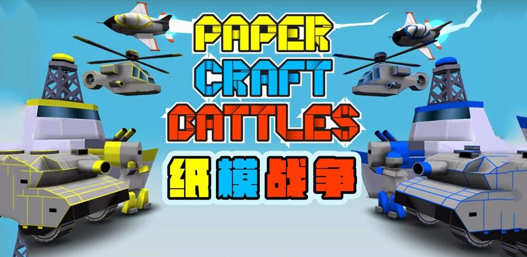 纸模型战役