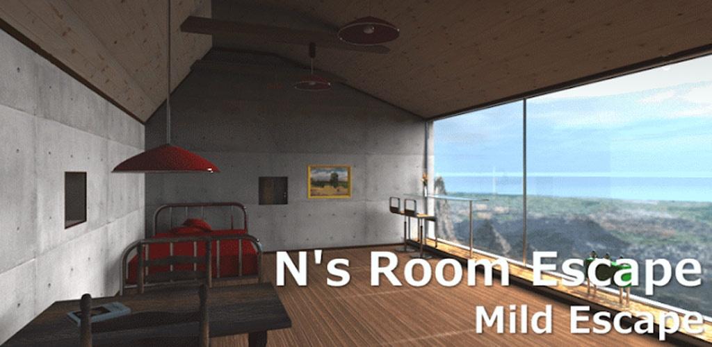 逃离N的房间
