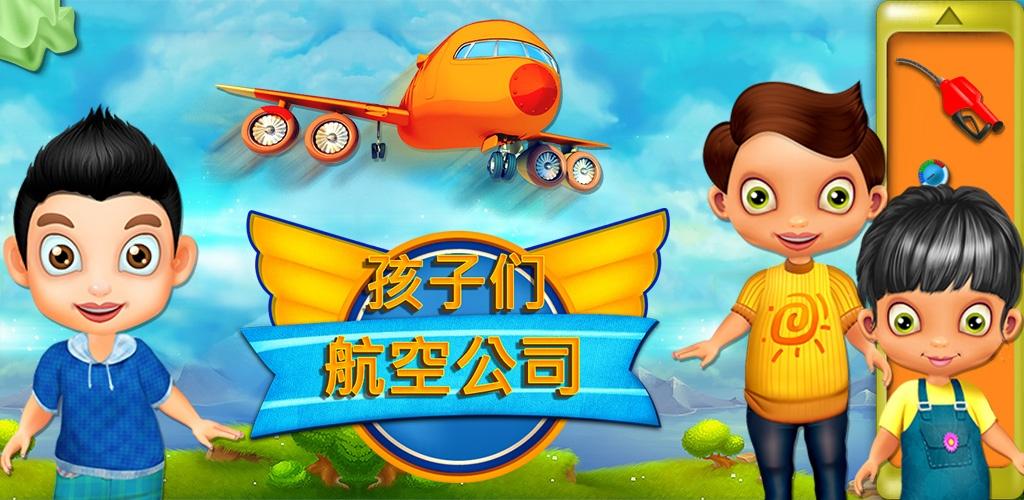 孩子航空公司游戏