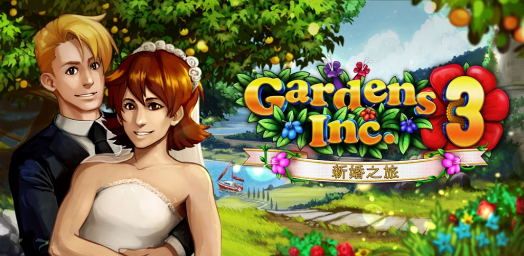 花园公司3