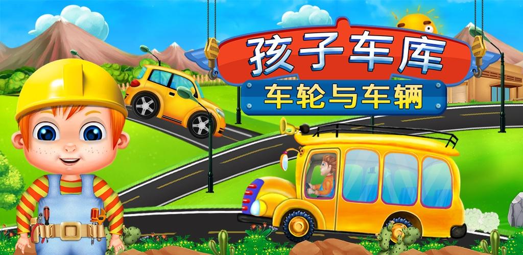 儿童车库车轮和车