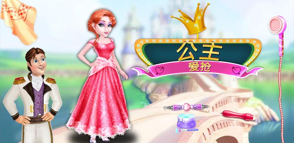 公主爱火拼