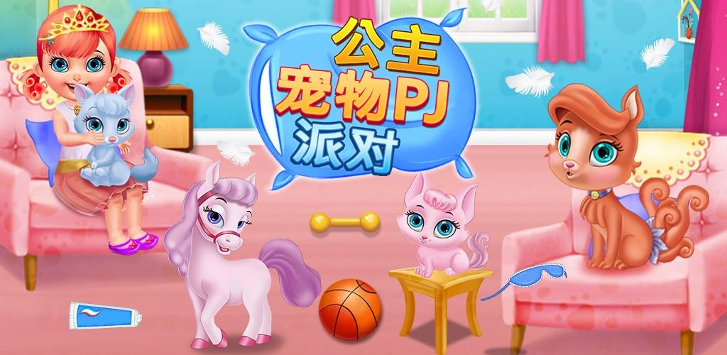 公主宠物PJ党