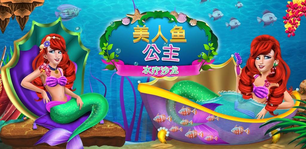 人鱼公主水疗沙龙