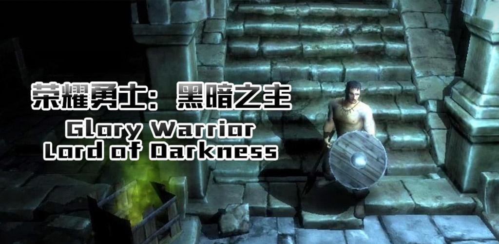 荣耀勇士:黑暗之主