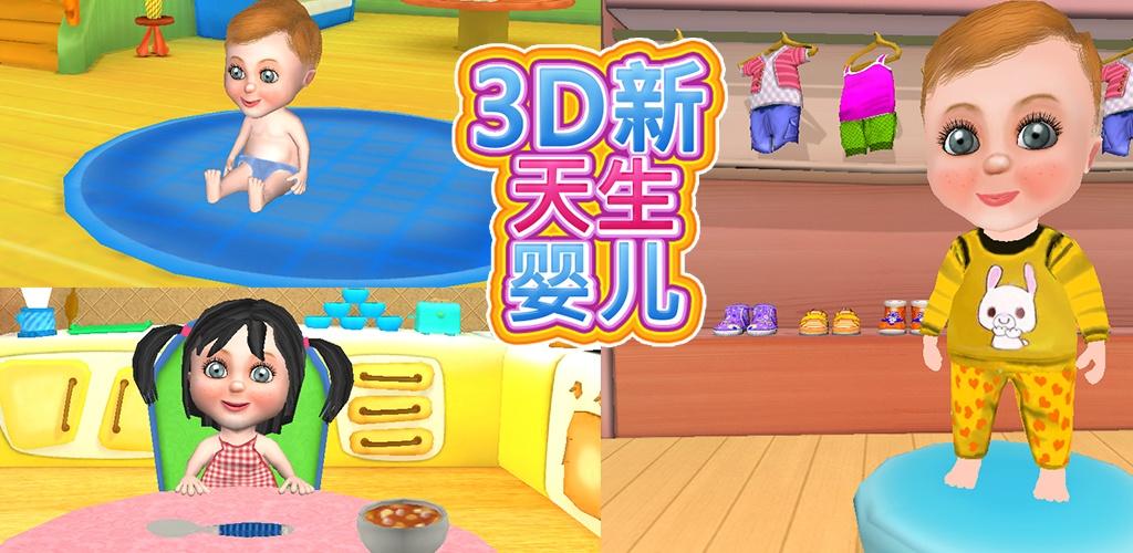 3D新出生的婴儿