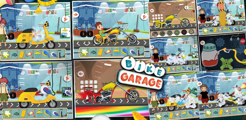 自行车车库 - 好玩的游戏