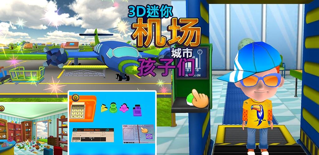 3D迷你航空城为孩子