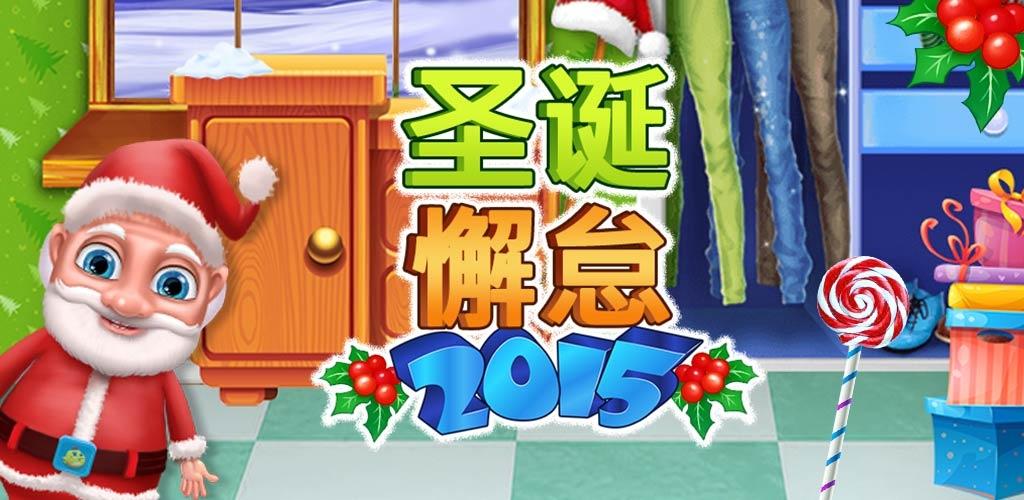 圣诞节松弛2015年!
