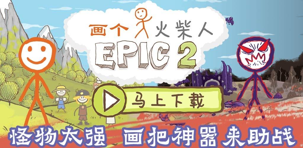 画个火柴人:EPIC2
