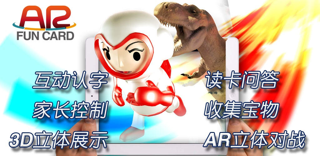 AR恐龙奔跑吧