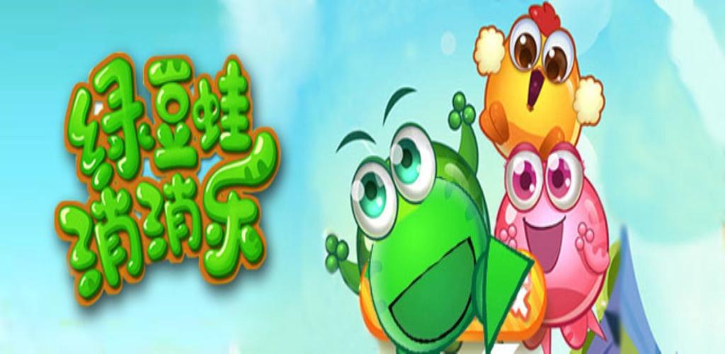 绿豆蛙消消乐