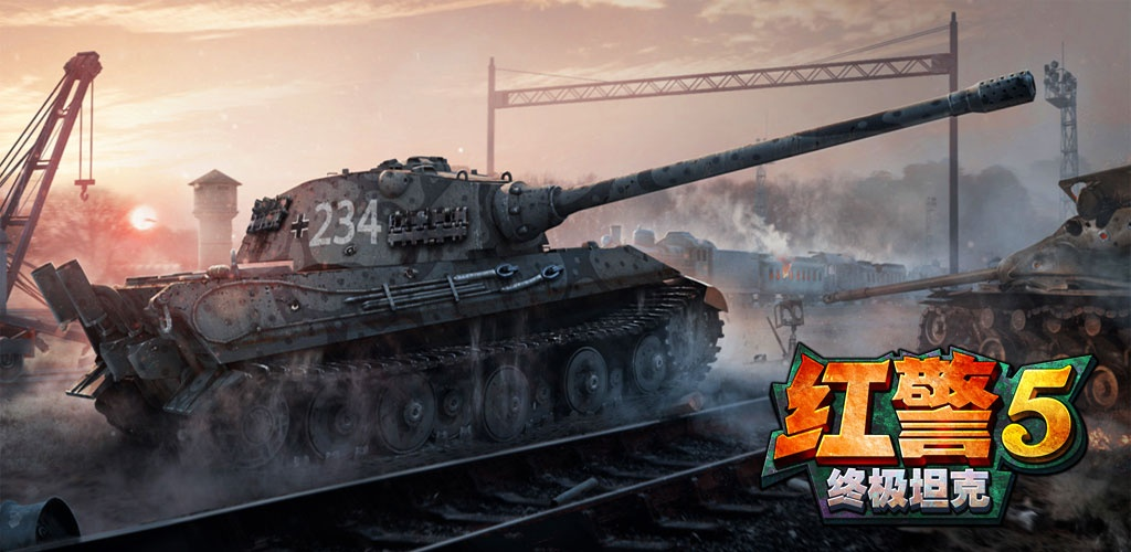 红警5-终极坦克