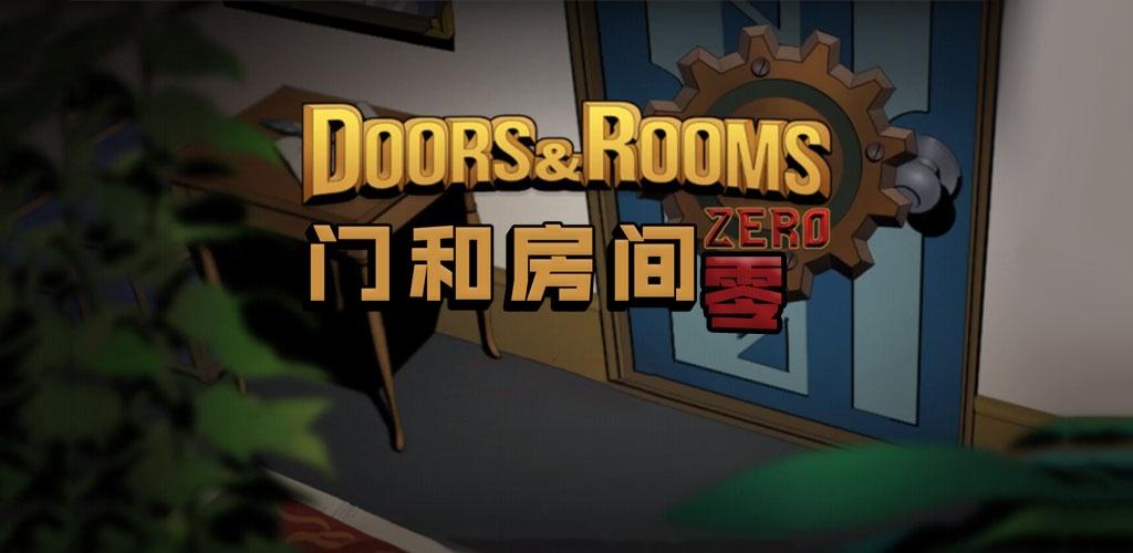 门与房间:零