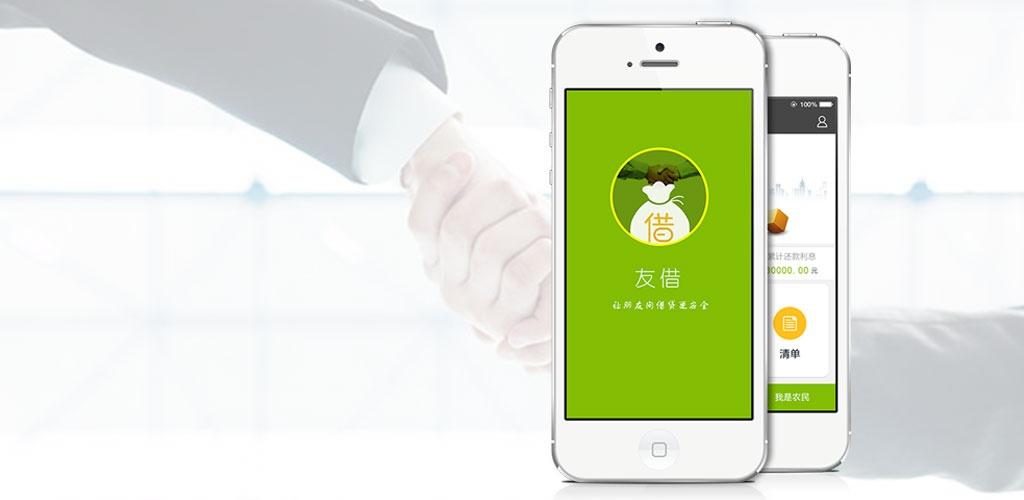 友借 - 全球首款电子借据保存平台