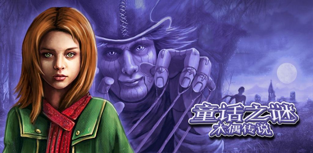 童话之谜:木偶传说 中文完整版