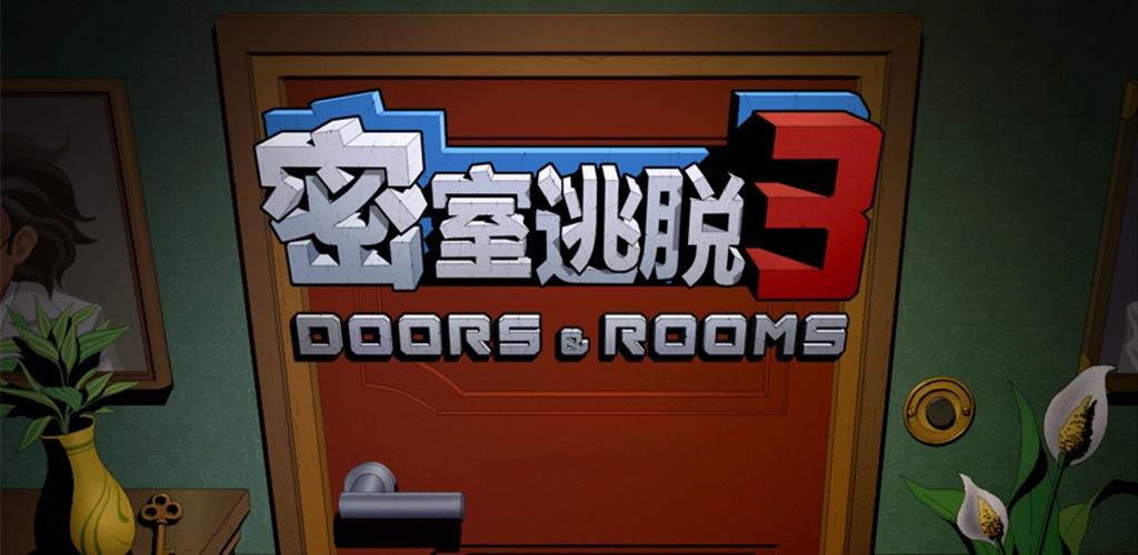 密室逃脱:门和房间3