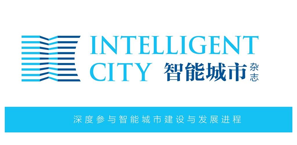 智能城市杂志