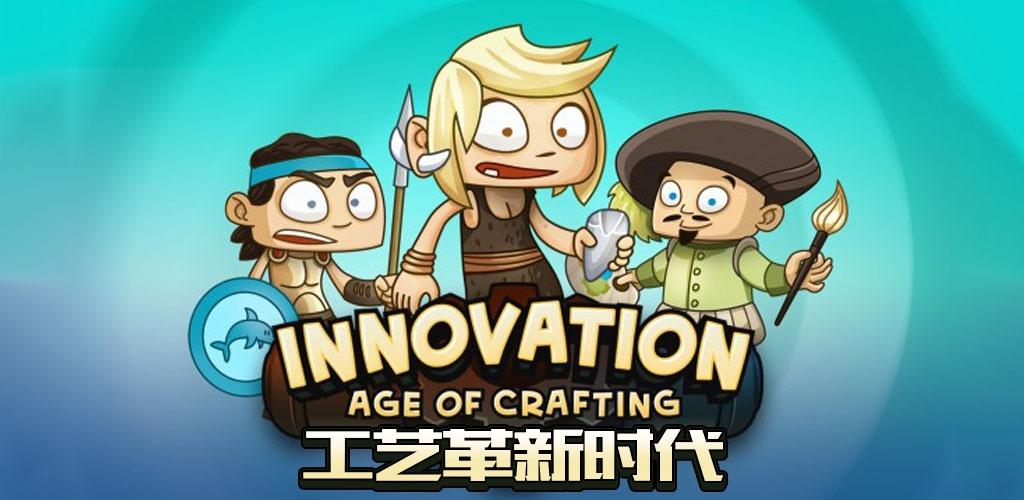 工艺革新时代