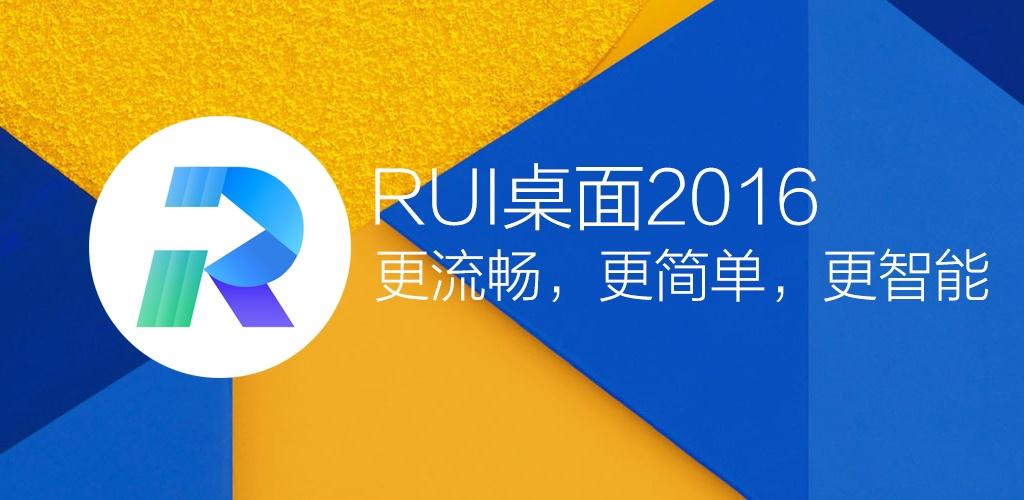 RUI桌面2016