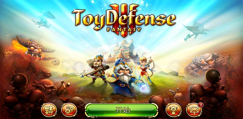 玩具塔防:幻想之塔