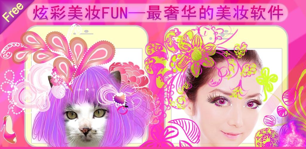 炫彩美妆Fun! 真人化妆游戏