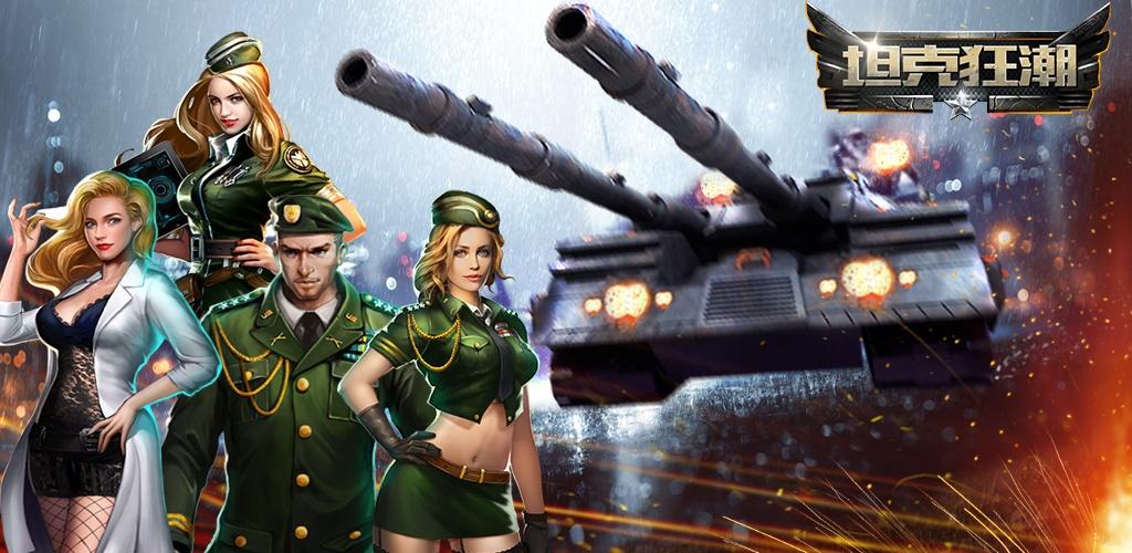 坦克狂潮(霹雳火)