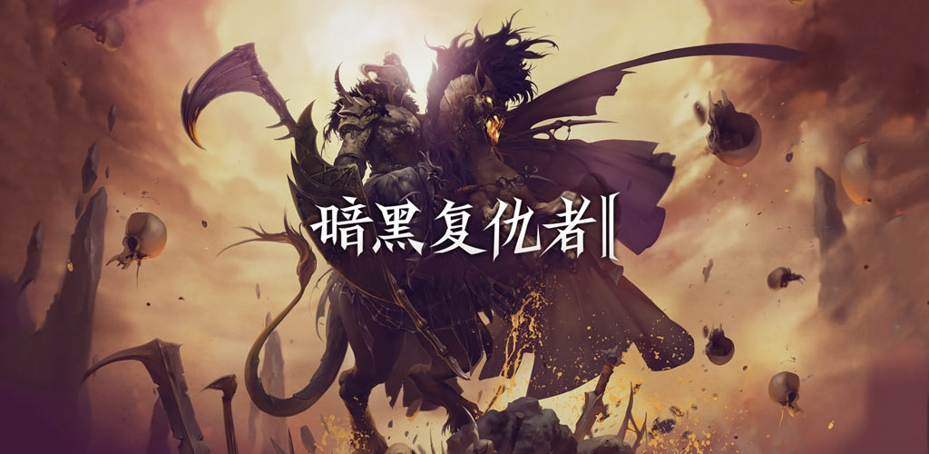 暗黑复仇者2