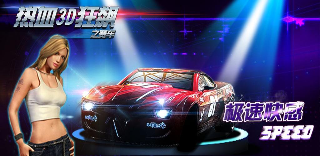热血3D狂飙之赛车