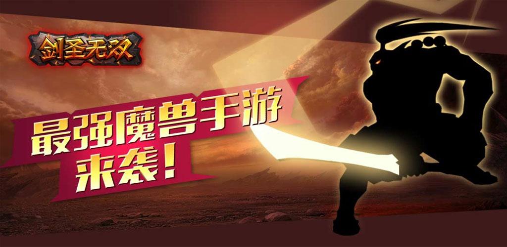 剑圣无双:末日回响