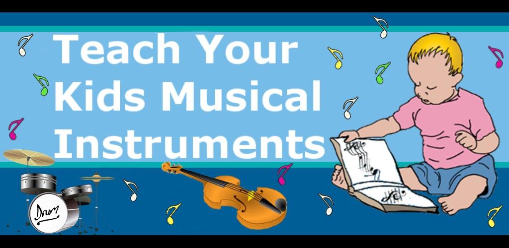 教你的孩子乐器