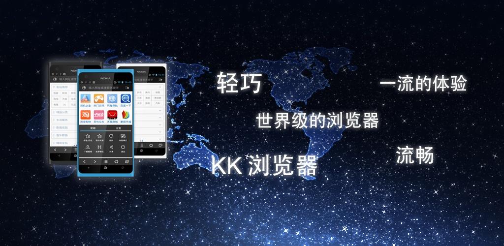 KK浏览器
