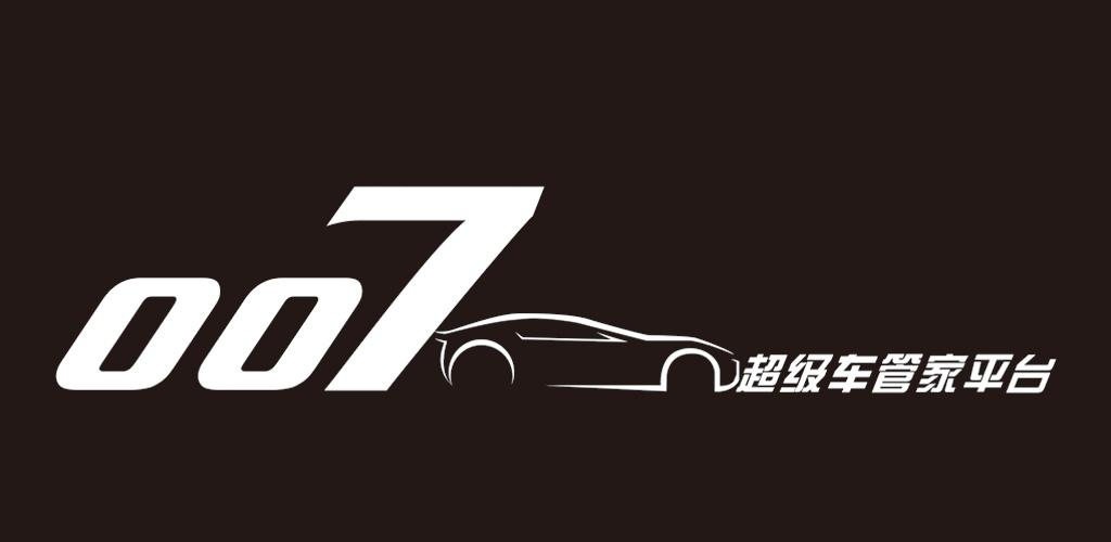 007超级车管家平台