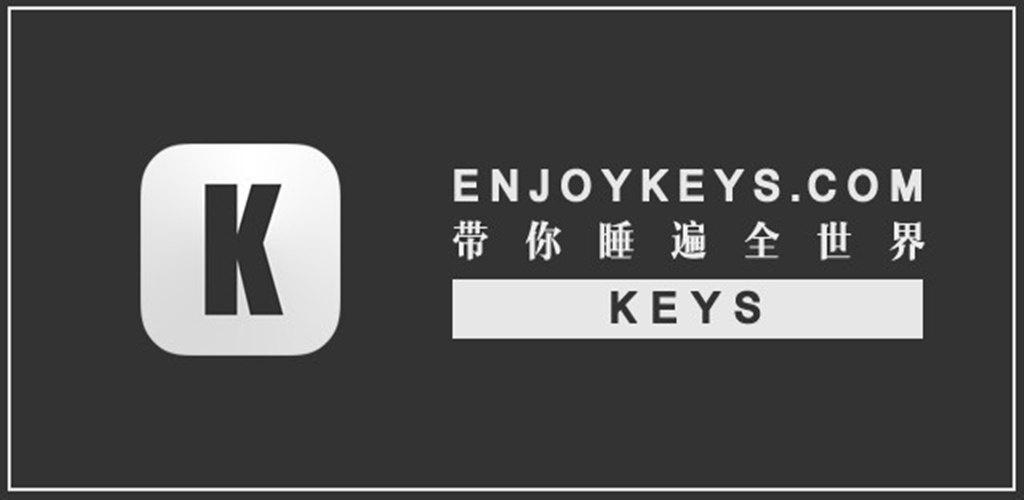 KEYS潮宿——今晚睡哪儿
