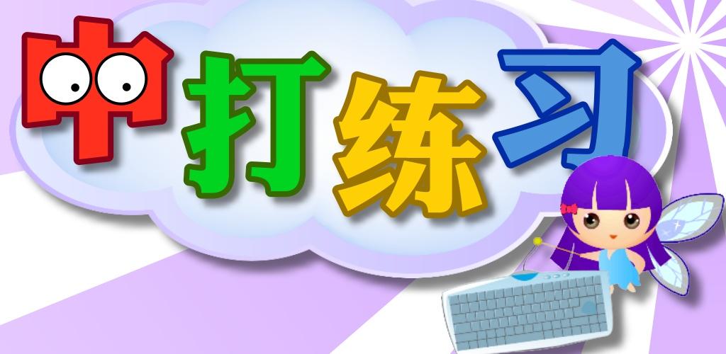 中文打字练习(简体)