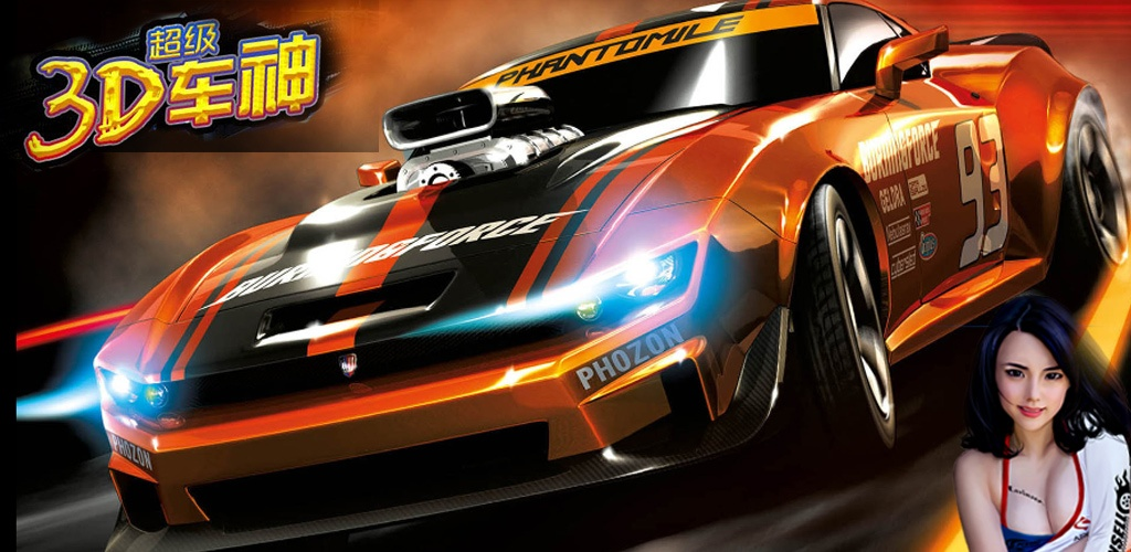 3D超级车神