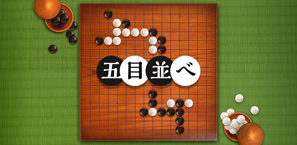 五子棋・联网对战!